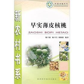 Early-thin walnut: MEI LI XIN