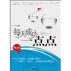 day. a little bit of the success of the revised blue(Chinese Edition): WEN KE