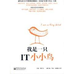 I is a small IT bird(Chinese Edition): HU JIANG TANG