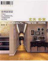 new Code is still home - the entrance room (the new Code is still home)(Chinese Edition): JIAN YA ...