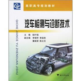 Automobile Inspection and diagnostic techniques: LU YE QIANG