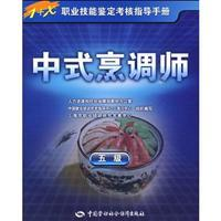 Chinese cooks - five(Chinese Edition): REN LI ZI
