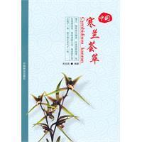 Cymbidium Kanran(Chinese Edition): Guan Wenchang