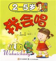 2-5 years) I am awesome series -: ZHOU HONG /