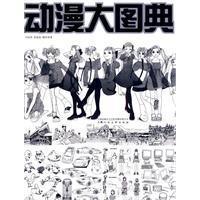 Anime big Compiled British Illustration(Chinese Edition): XU PEI YU SUN JIA YU LAI YOU XIAN HUI