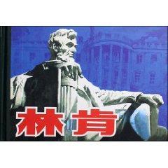 Lincoln(Chinese Edition): ZHOU JIA HUA GAI