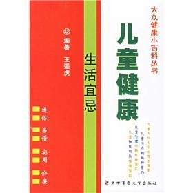 Health of children living Taboo(Chinese Edition): WANG QIANG HU
