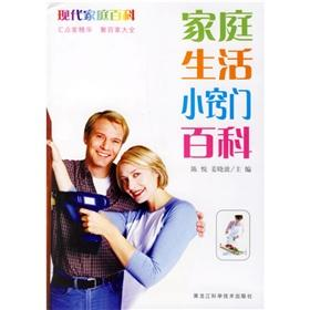 Family life tips Baike(Chinese Edition): CHEN YUE // JIANG XIAO BO