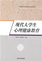 Modern mental health education(Chinese Edition): JI DAN DAN