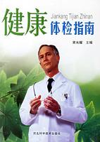 Guide to healthy(Chinese Edition): SONG GUANG YAO
