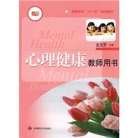 Mental Health: Teacher's Book(Chinese Edition): BIAN YU FANG