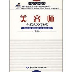 Beautician: Advanced(Chinese Edition): LAO DONG HE SHE HUI BAO ZHANG BU JIAO CAI BAN GONG SHI ZU ZHI