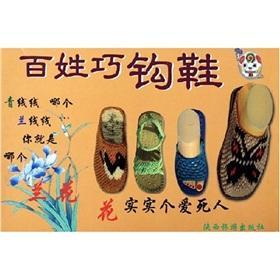People clever hook shoes(Chinese Edition): SHI ZHEN LIU SU XIANG ZHANG MEI JUAN