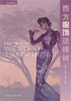 Western clothes tree(Chinese Edition): BAO MING XIN