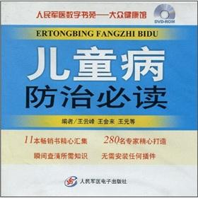 Disease prevention and treatment of children reading. People's Medical Digital Shuyuan. Public...
