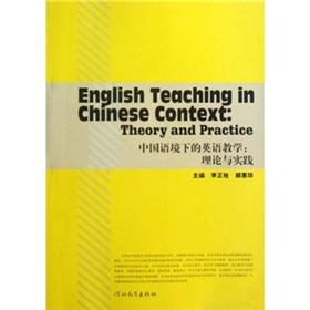 China in the Context of English teaching: LI ZHENG SHUAN
