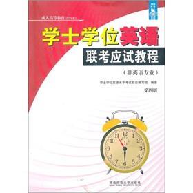 Bachelor's degree in English exam exam tutorial(Chinese Edition): WU DI LONG ZHU XIAN LONG ...