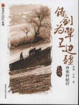 Swords into Plowshares border guard - Hing Tung Estate Travel Notes(Chinese Edition): LI PENG