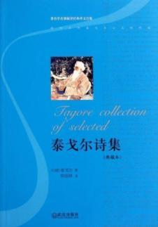 Tagore poems (this collection)(Chinese Edition): YIN DU ] TAI GE ER