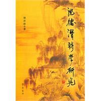 Confirming Poetry(Chinese Edition): CHEN AN FENG