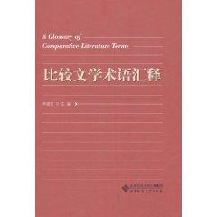 Interpretation of the term comparative literature(Chinese Edition): YIN JIAN MIN