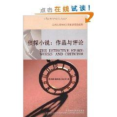 Detective Fiction: Work and Comments(Chinese Edition): YUAN HONG GENG