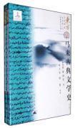 History of classical Malay literature - (scroll: CHOU YU FANG