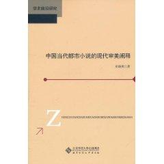 In contemporary urban aesthetic interpretation of the modern novel(Chinese Edition): WU XIAO YAN