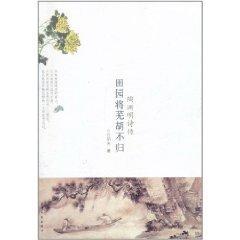 Wu Hu is not your garden will - Tao Shi Chuan(Chinese Edition): LV MING GUANG