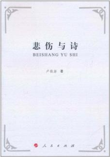 Sadness and poetry(Chinese Edition): LU TIE PENG