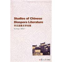 Chinese Diaspora Literature Essays(Chinese Edition): RAO PENG ZI