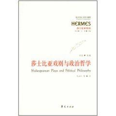 Classic and interpretation - Shakespeare and Political Philosophy(Chinese Edition): PENG LEI