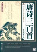 Three Hundred Tang Poems - Collection of traditional Sinology(Chinese Edition): BEN SHE