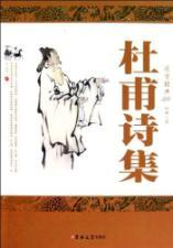 Du Fu's poetry(Chinese Edition): DU FU