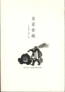 Their own food(Chinese Edition): YU WEN SHENG