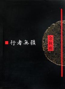 Border for Traveler(Chinese Edition): YU QIU YU