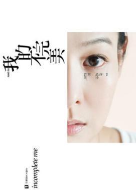 I am not perfect(Chinese Edition): LIU RUO YING