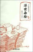 Ukiyo miscellaneous painting - little series of essays(Chinese Edition): ZHU TIE ZHI