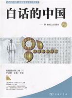 Vernacular of China: 20th Century Humanities Reading: YAN LING JUN