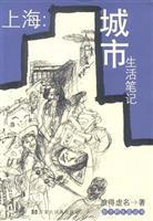 Shanghai: City Life notes(Chinese Edition): LANG DE XU MING