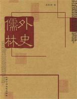 Scholars: WU JING ZI