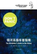 Guide to ride off the Milky Way(Chinese: YING) YA DANG