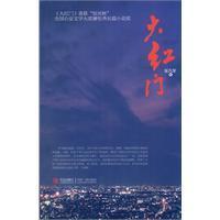 Dahongmen(Chinese Edition): ZHANG FAN JUN