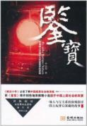 Kam Po - opened with the mystery world of shady antique appreciation(Chinese Edition): YIN JIAN ...