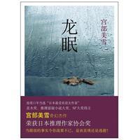 Miyabe Miyuki - Long Sleep(Chinese Edition): RI ] GONG BU MEI XUE