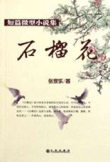 Pomegranate(Chinese Edition): ZHANG JIA LE