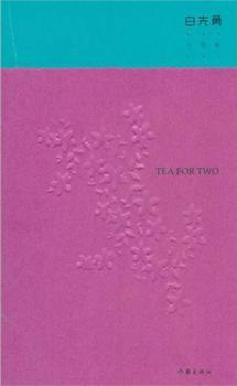 Pai-TEA FOR TWO (novel volume): BAI XIAN YONG