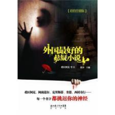 The best suspense novel of foreign - Value Edition(Chinese Edition): XI QU KE KE