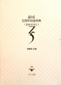 The fifth anniversary of the most novel platinum specials(Chinese Edition): GUO JING MING
