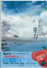 Rainbow's Gravity(Chinese Edition): SHI DING ROU